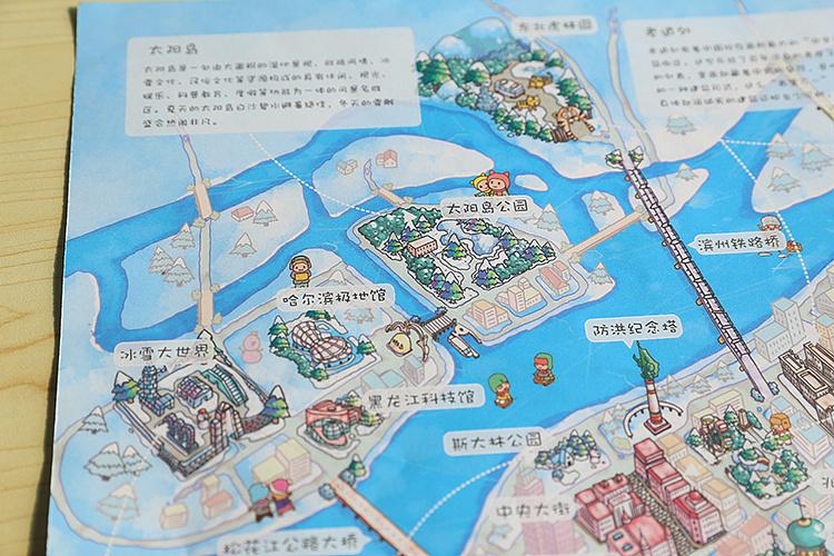 哈尔滨手绘地图|插画|商业插画|石头人手绘旅行册