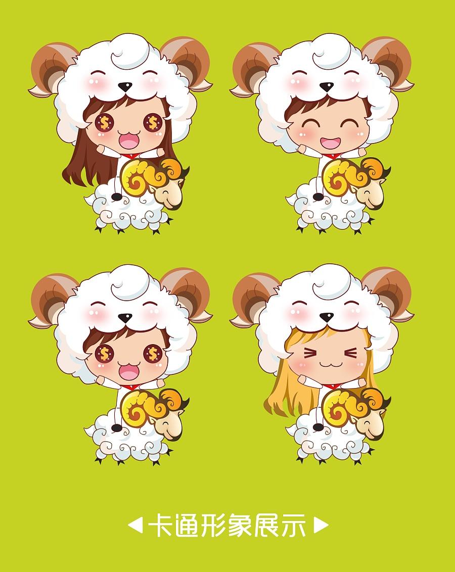 羊年-小羊卡通形象