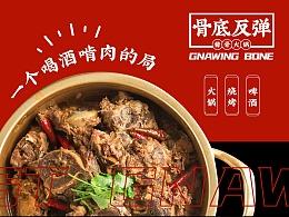 上海   骨底反弹·酱骨火锅   一个喝酒啃肉的局~