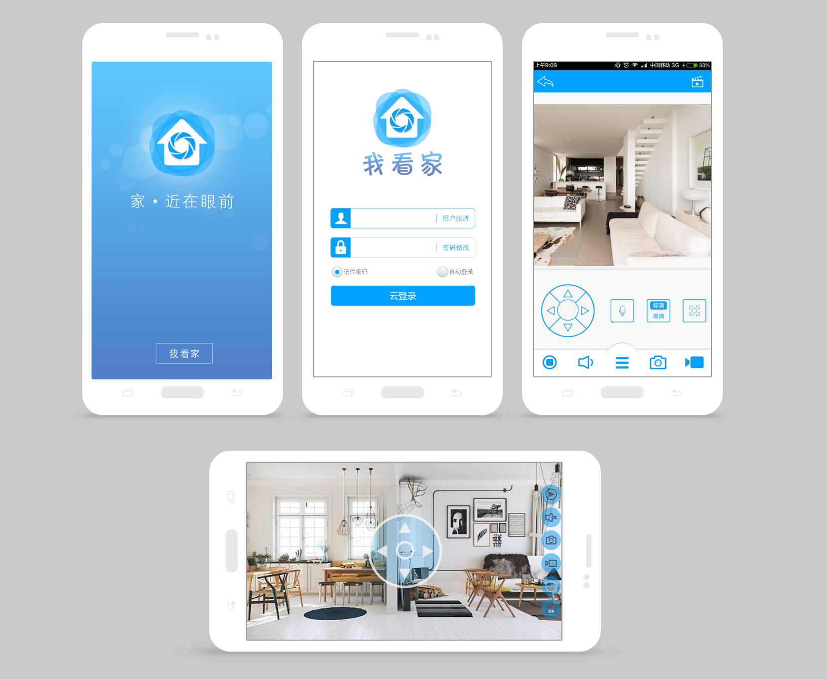 家庭视频监控app图片