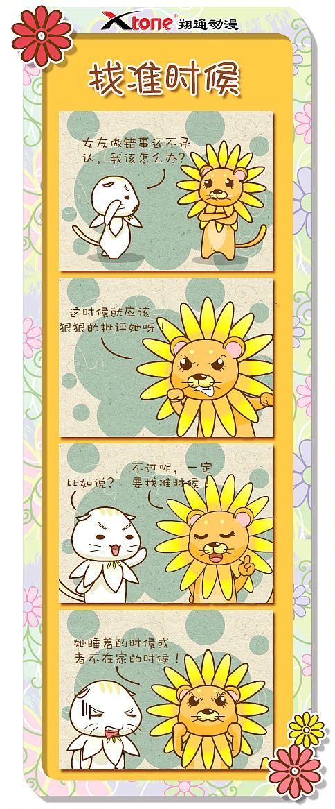 xtone翔通动漫集团—花花动物园四格漫画(六)