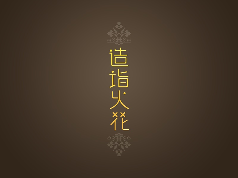 火花字体标志及中文字体v火花|标志|平面|a火花阿表造诣设计软件图片