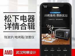松下 电烤箱 微波炉 洁面仪详情页 项目设计 家电 电器