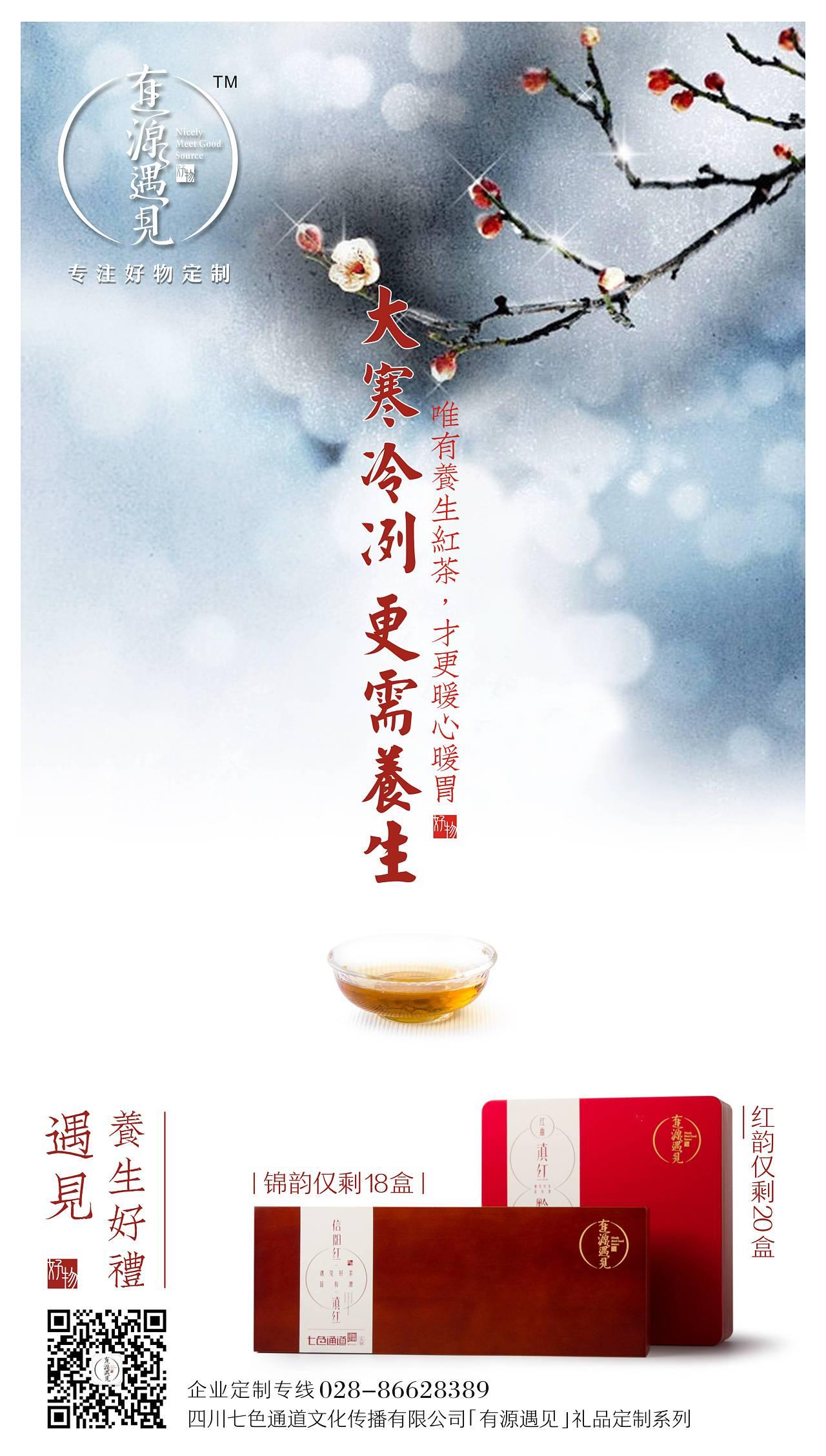 有缘遇见茶叶品牌图片