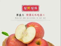 特产水果苹果详情