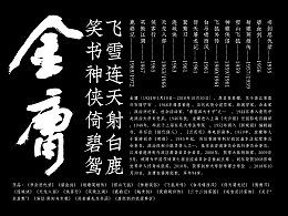 金庸武俠系列書法視覺