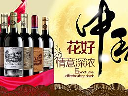 中秋节的一些海报