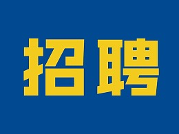 招聘【静物修图师】丨杭州