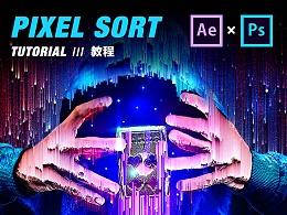 【教程】Pixel Sorter创建潮流线粒风格!
