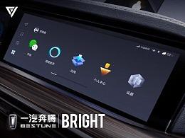 T99车机设计大赛-Bright·烨然