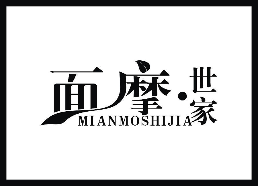面膜手绘logo
