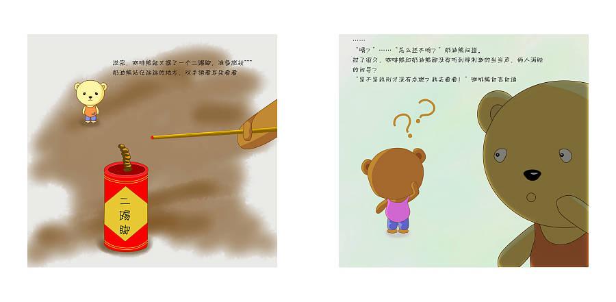 查看《奶油熊和咖啡熊的故事》原图,原图尺寸:2235x1095