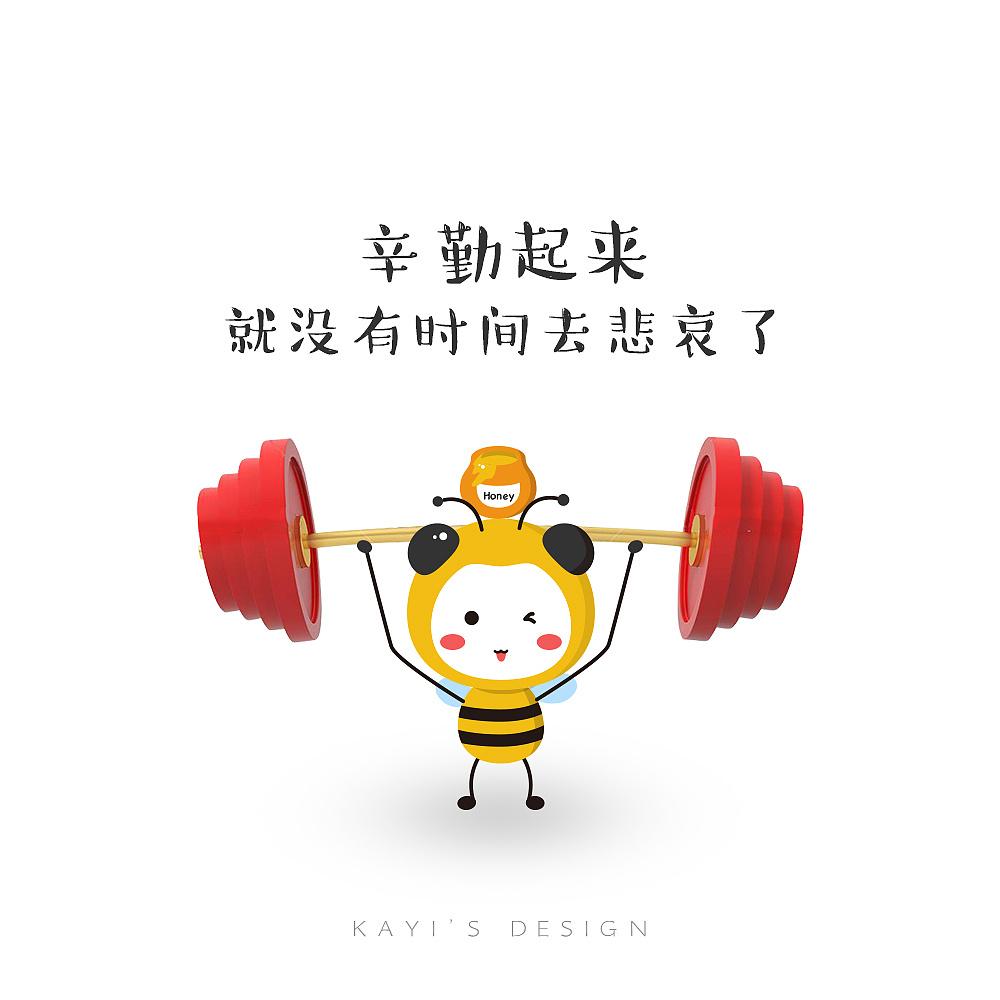 q版手绘-小蜜蜂的心灵鸡汤