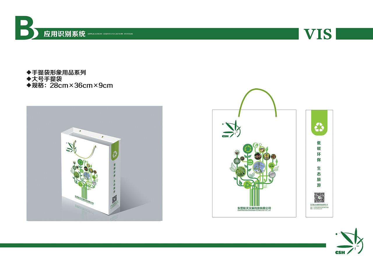 设计一款绿色环保为主题的手提袋图片