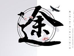 征途中国风水墨工作总结模板