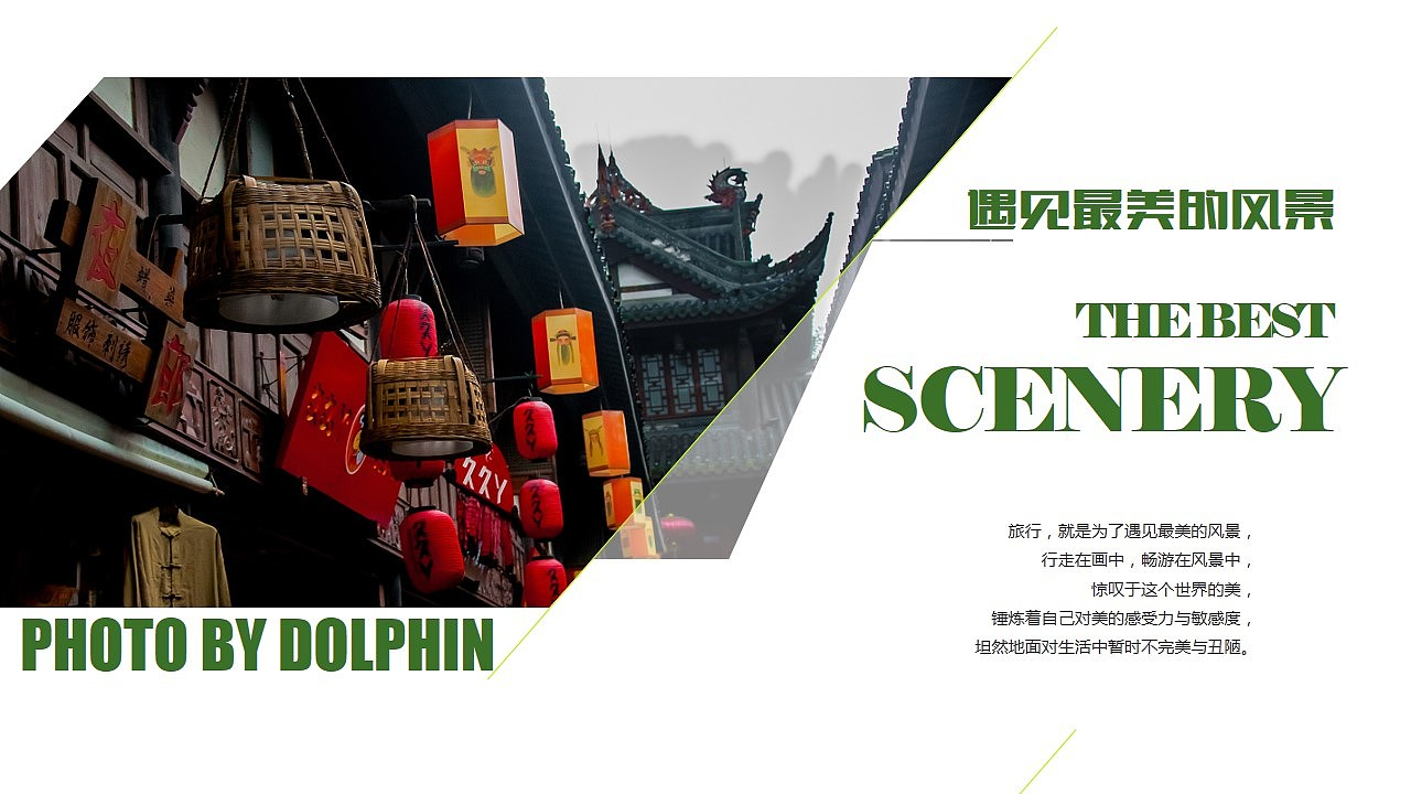 攻略成都攻略四川旅游阵法旅行风土人情介绍P新诛仙手游魅力印象图片
