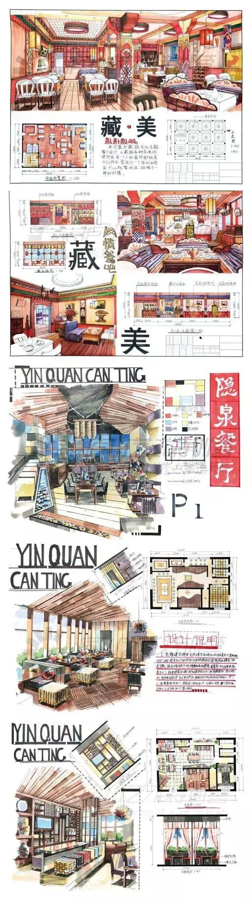 临摹空间设计手绘快题  隐泉餐厅