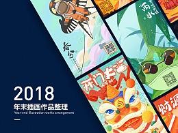 2018-作品合集