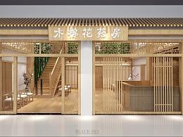 木棉花药店