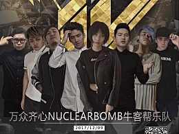 DEAN&NUCLEARBOMB牛客帮 IZZB TQS