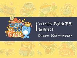 YOYO世界美食系列贴纸设计