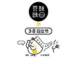 豆豉&豆鼓兄妹的日常(五)