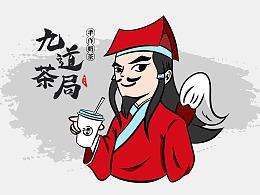 九道茶局X再作   连锁茶饮品牌全案设计