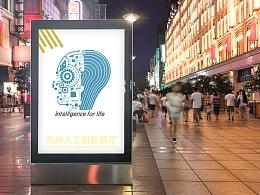 人工智能展厅-LOGO