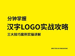 LOGO|汉字标志