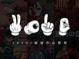 2019插画作品整理