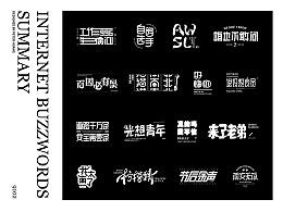 2019网络热词汇总-Internet buzzwords summary