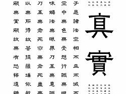 | 游隶—心经全文字体设计 |