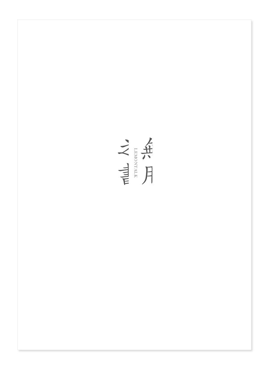 《无用之书》诗集封面