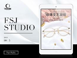 淘宝天猫商城圆框金属珍珠眼镜架拍摄详情设计作品展示