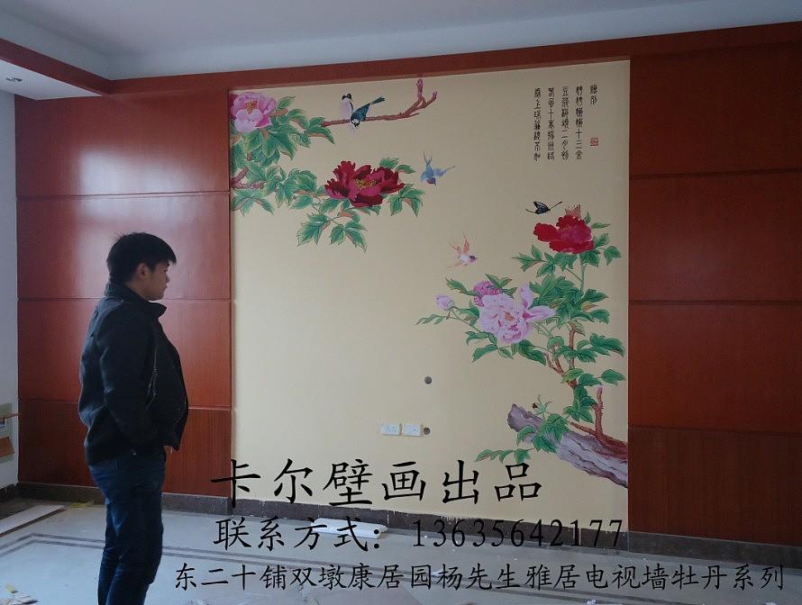 六安墙绘 六安壁画 六安手绘墙----中式风格电视墙牡丹彩绘 六安卡尔
