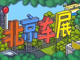 北京车展手绘长图插画(动图)