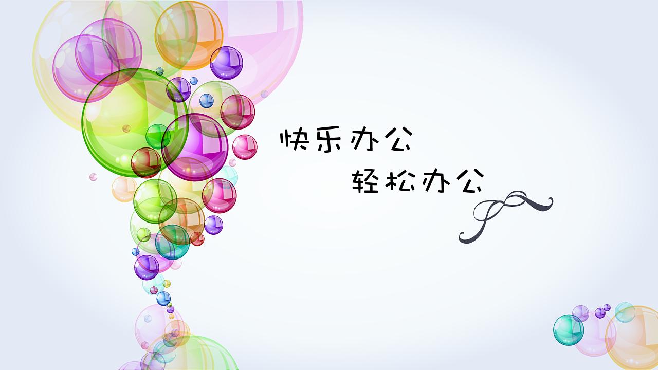 泡沫适用于_泡沫