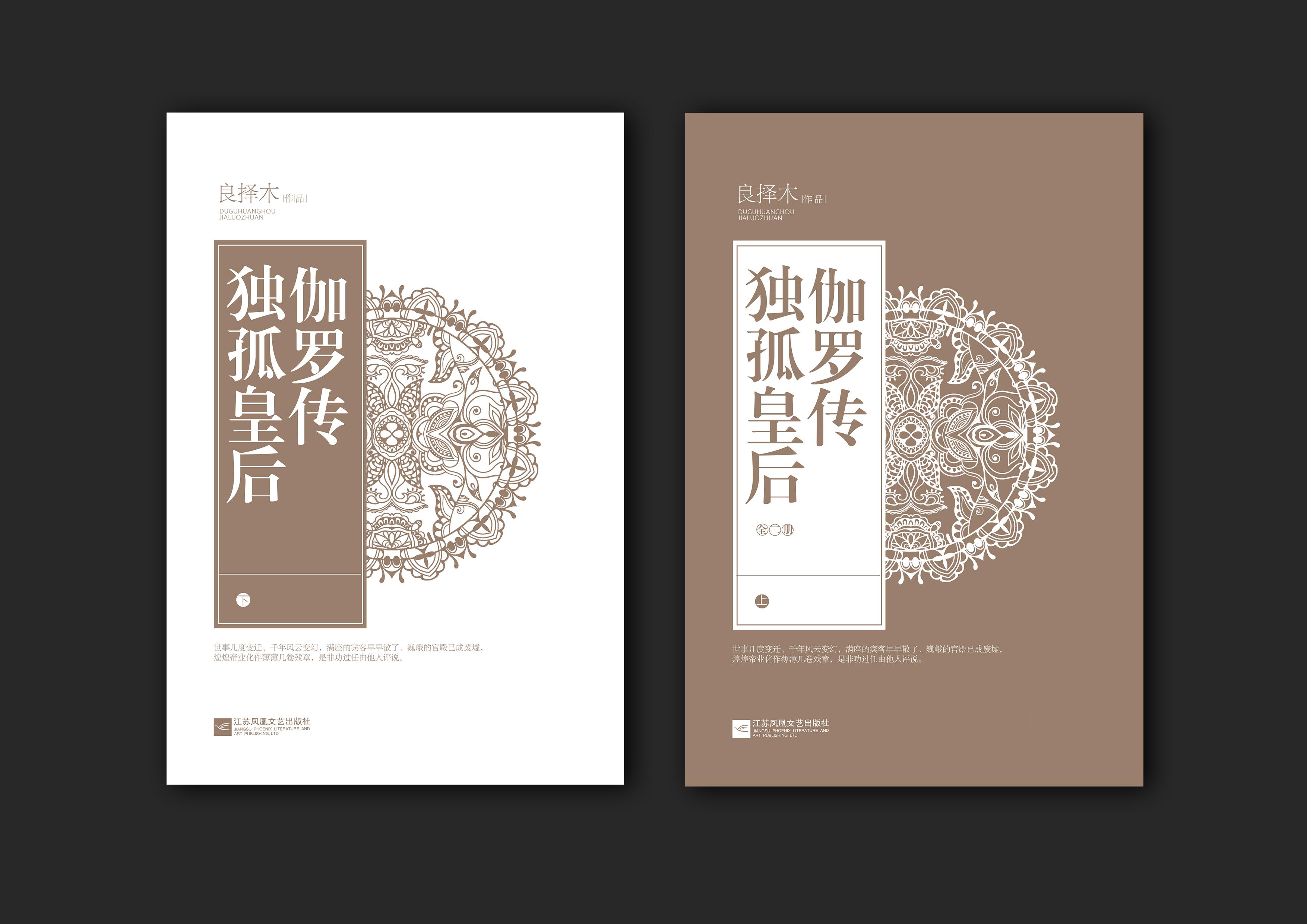 ‖书籍装帧设计‖004