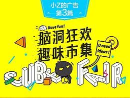 站酷CUBE大爆料 | 玩味超燃创意的市集组队来袭!