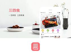 UI设计 — 三四食(美食)