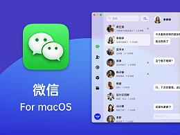 微信 for macOS - Redesign