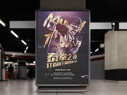 泰拳之夜-海报练习