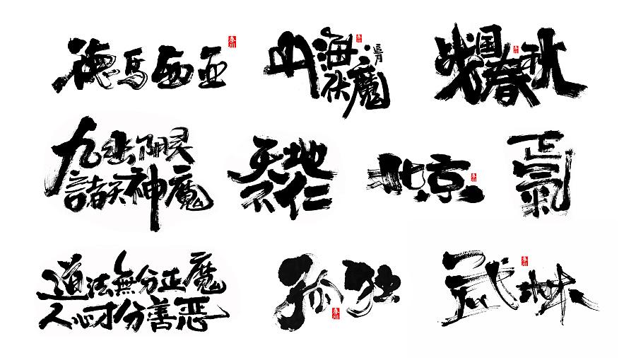 查看《< 秦川字体 >盘甲》原图,原图尺寸:4000x2250