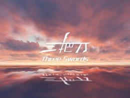 【AE三把刀】2017年作品集:超多惊艳镜头
