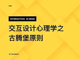交互设计心理学之古腾堡原则