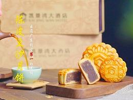 美食短片|月饼制作,中秋佳节,人月两圆。