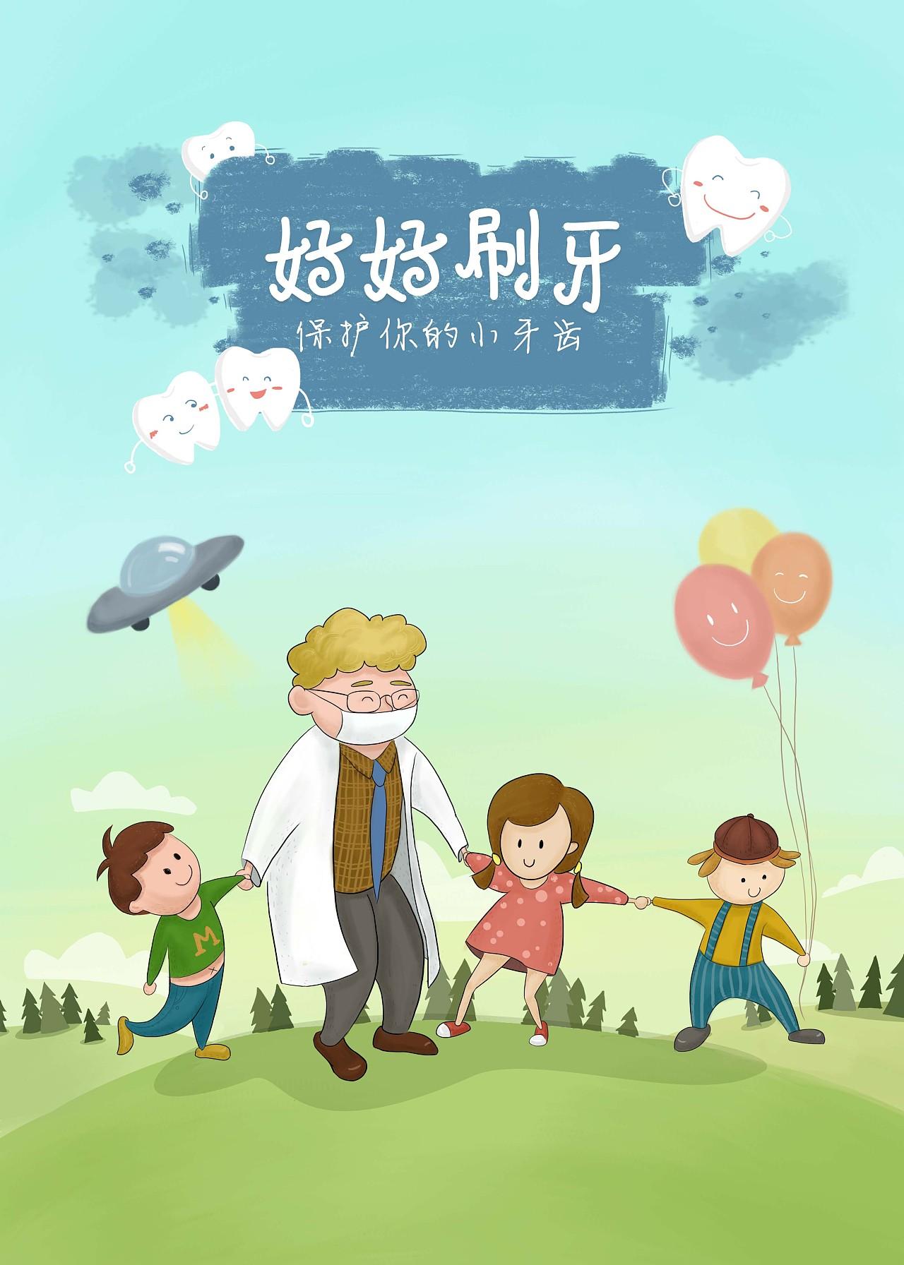 卡通刷牙手绘小海报 插画 儿童插画 sherry_liiiu