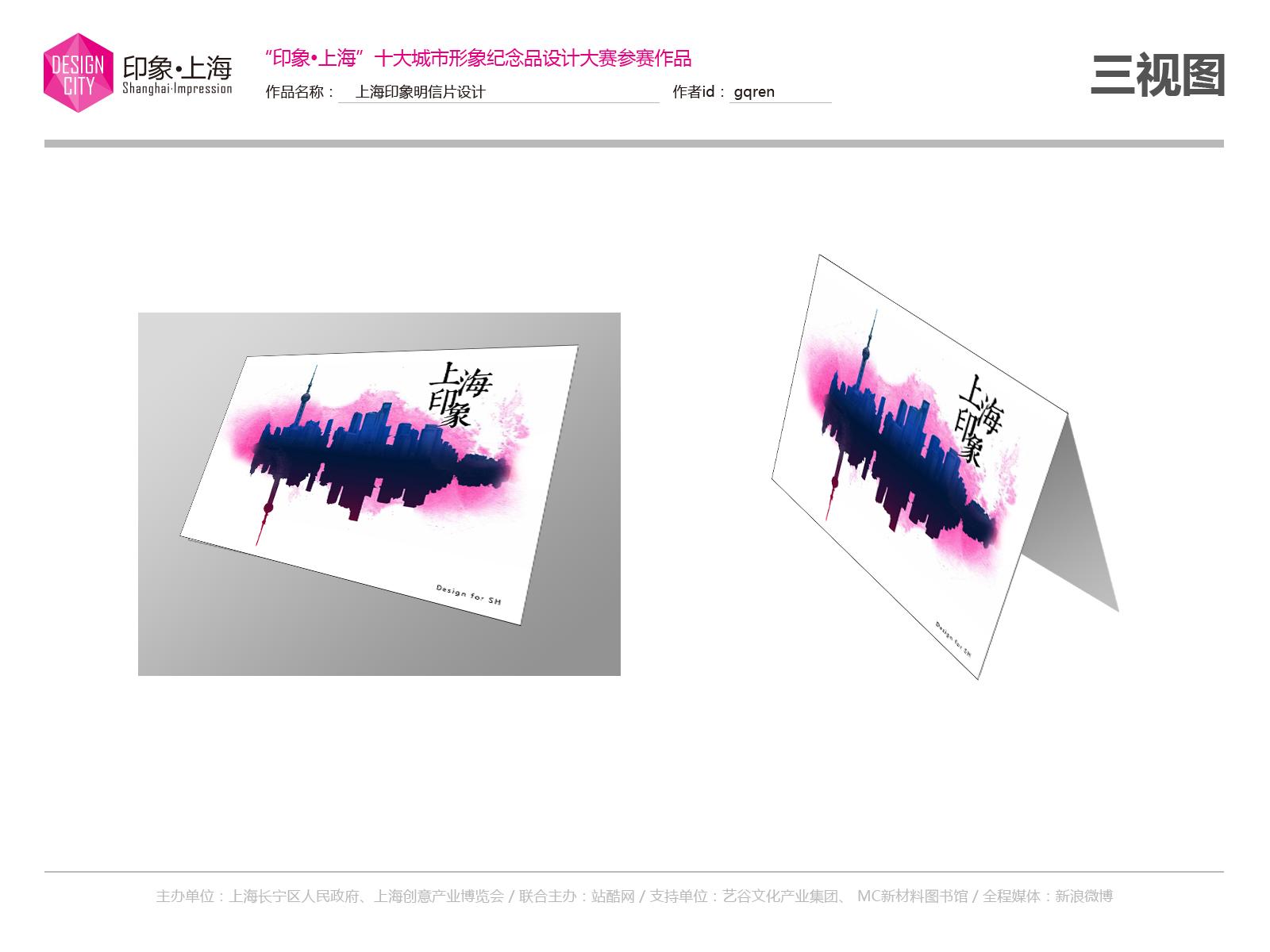 上海印象 明信片设计
