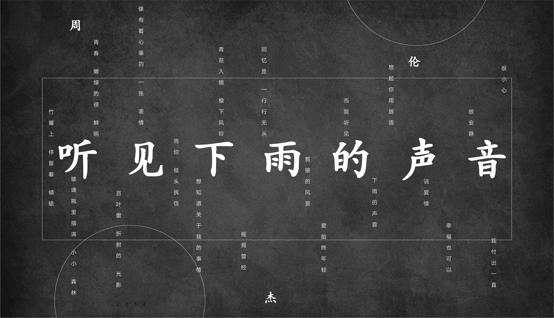 中文字体×版式招聘阳光城天津设计建筑设计图片