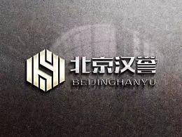北京汉誉集团LOGO设计——金与彥设计